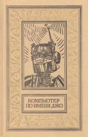 Компьютер по имени Джо (Сборник)