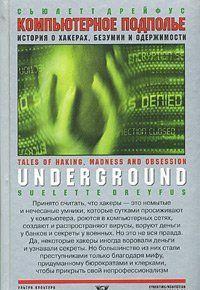 Компьютерное подполье. Истории о хакинге, безумии и одержимости