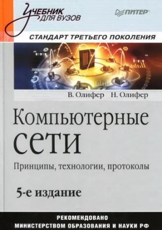 Компьютерные сети [Принципы, технологии, протоколы. 5-е издание]