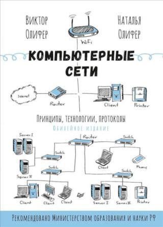 Компьютерные сети [Принципы, технологии, протоколы: Юбилейное 6-е издание]