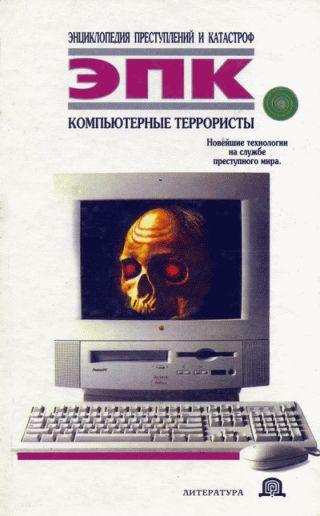 Компьютерные террористы