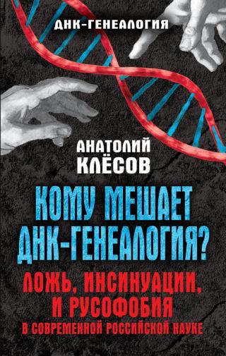 Кому мешает ДНК-генеалогия? Ложь, инсинуации, и русофобия в современной российской науке