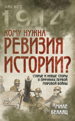 Кому нужна ревизия истории? Старые и новые споры о причинах Первой мировой войны
