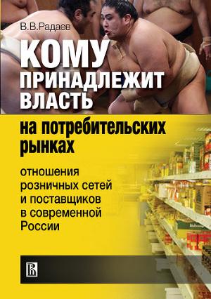 Кому принадлежит власть на потребительских рынках. Отношения розничных сетей и поставщиков в современной России
