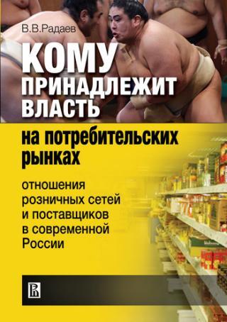 Кому принадлежит власть на потребительских рынках [Отношения розничных сетей и поставщиков в современной России]