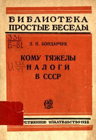 Кому тяжелы налоги в СССР