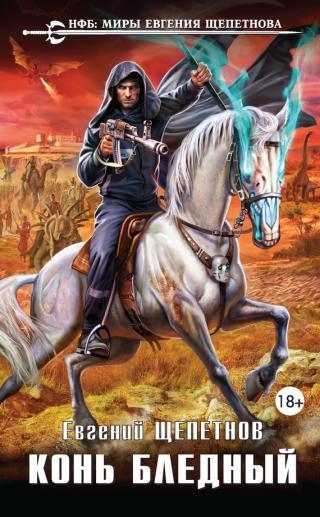 Конь бледный [Litres]