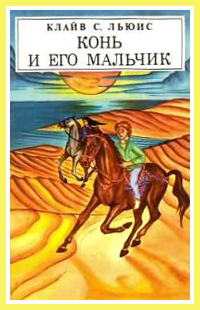 Конь и его мальчик [с иллюстрациями]