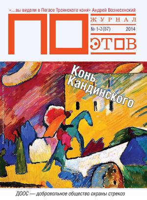 Конь Кандинского. Журнал ПОэтов № 1-2 (57) 2014 г.