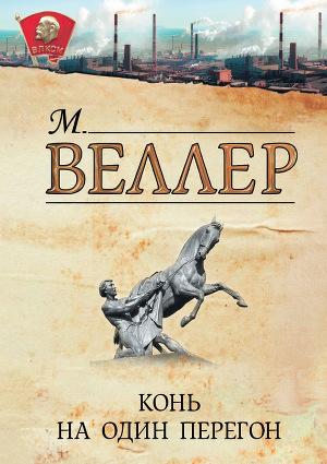 Конь на один перегон (сборник)