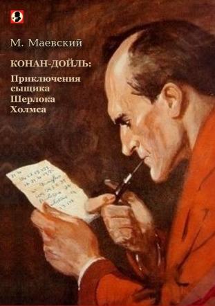 Конан-Дойль: Приключения сыщика Шерлока Холмса.