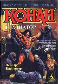 Конан–гладиатор