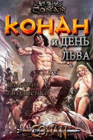 Конан и день льва