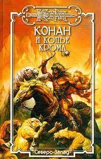 Конан и Копье Крома