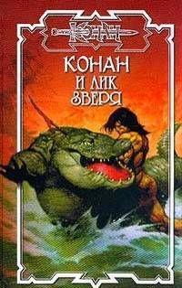 Конан и лик Зверя