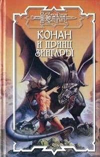Конан и принц Зингары