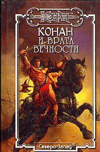 Конан и Врата Вечности