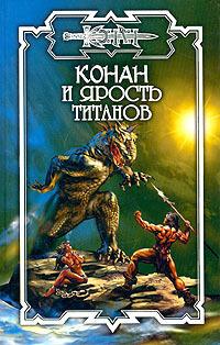 Конан и Ярость титанов [Сборник]