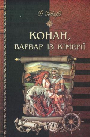 Конан, варвар із Кімерії