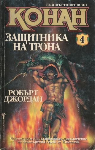 Конан— защитника на трона [bg]