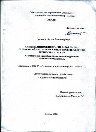 Концепции проектирования работ малых предприятий,как универсальной модели рыночной экономики в России.С последующей проработкой модуляции и корреляции эконометрических данных.