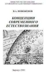 Концепции современного естествознания.