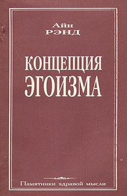 Концепция эгоизма (The Morality of Individualism)