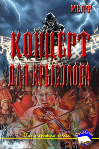 Концерт для Крысолова [СИ]