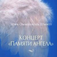 Концерт Памяти ангела