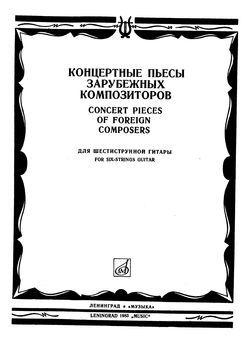 Концертные пьесы зарубежных композиторов