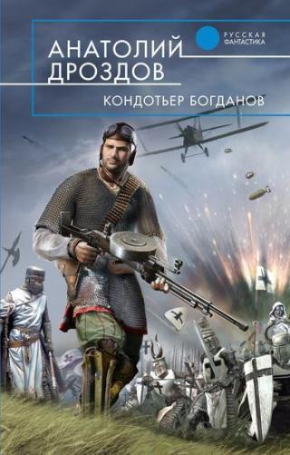 Кондотьер Богданов (СИ, законченная версия)