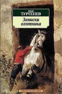 Конец Чертопханова