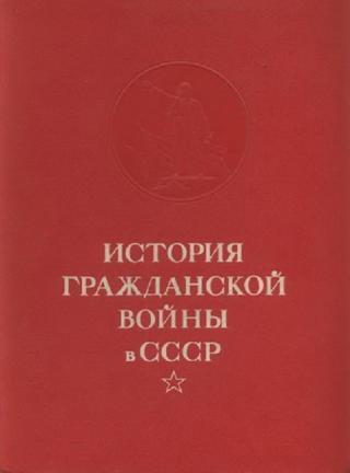 Конец иностранной военной интервенции и гражданской войны в СССР. Ликвидация последних очагов контрреволюции