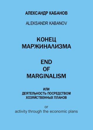 Конец маржинализма