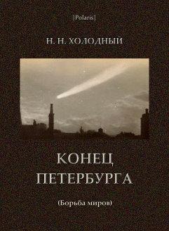 Конец Петербурга (Борьба миров)