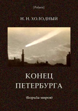 Конец Петербурга [(Борьба миров)]