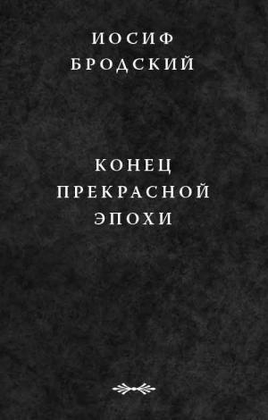 На пиру мнемозины»: интертексты иосифа бродского (fb2)   куллиб.