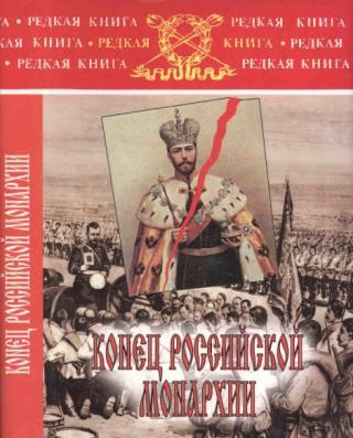 Конец российской монархии. В царской Ставке. На пути к крушению.