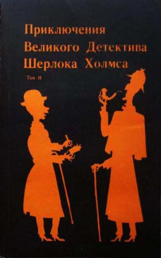 Конец Шерлока Хольмса