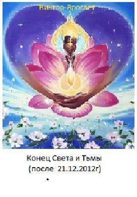Конец Света и Тьмы (после 21.12.2012г) (СИ)