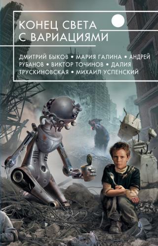 Конец света с вариациями (сборник)