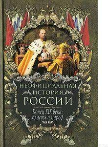 Конец XIX века: власть и народ