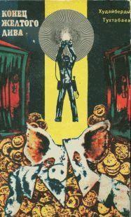 Конец Желтого Дива