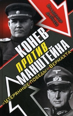"""Конев против Манштейна. """"Утерянные победы"""" Вермахта"""