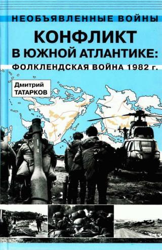 Конфликт в Южной Атлантике: Фолклендская война 1982 г.