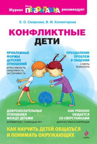 Конфликтные дети