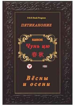 Конфуциева летопись «Чунь-цю» («Вёсны и осени»)