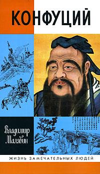 Конфуций [litres]