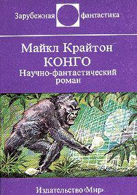 Конго. Научно-фантастический роман