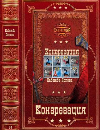 Конгрегация. Книги 1-8 [Компиляция]